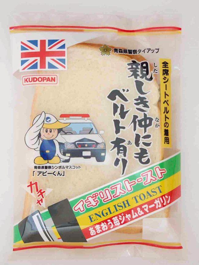 """青森本地麵包""""英國吐司""""是與警察交通安全月的首次合作"""