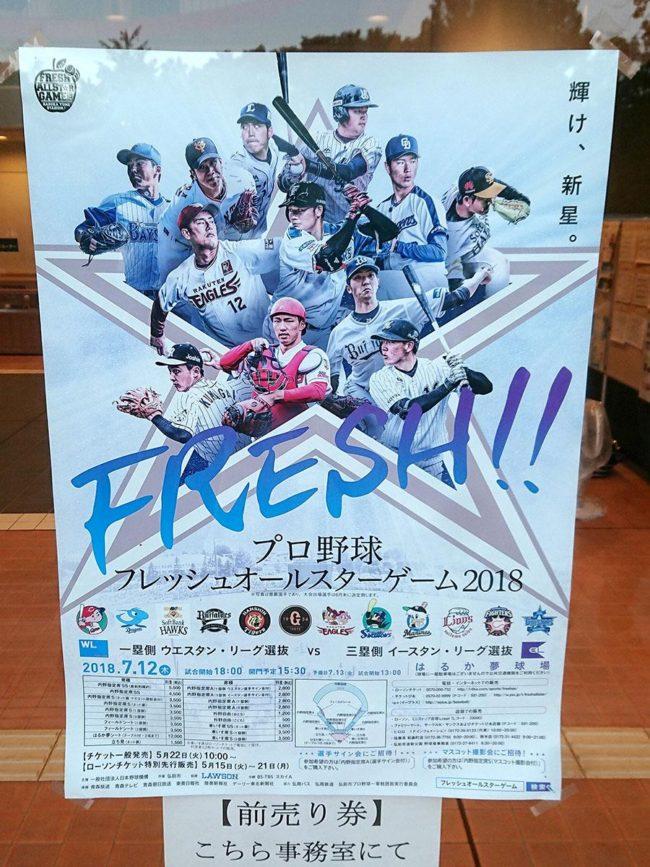 弘前的第一場職業棒球新鮮全明星賽