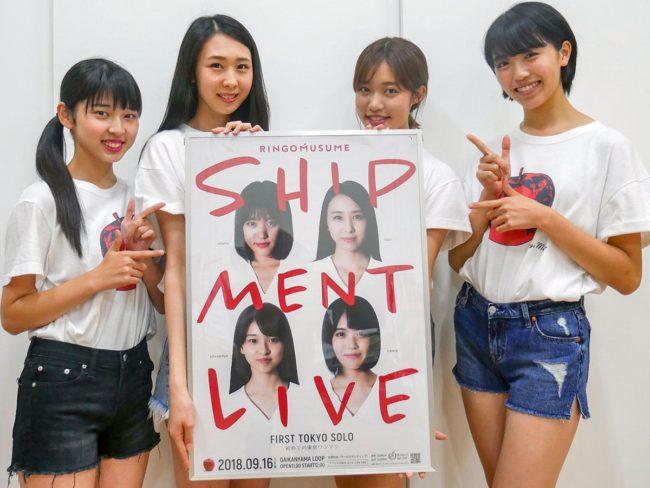 青森本地偶像``林Ring娘''舉行東京第一個人演唱會