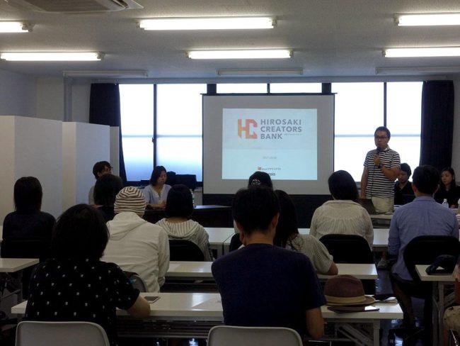 弘前的遊戲創作者培訓項目簡報會提供工作機會