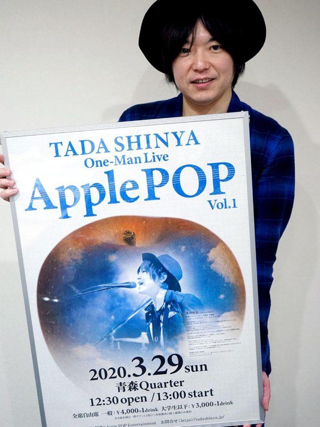 搬到弘前的音樂家多田真也是一個單身的人 青森流行音樂