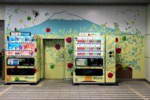 弘前站的蘋果汁自動販賣機 包裝設計公開徵集