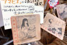 """新的電暈""""預防瘟疫"""" youkai已成為熱門話題 用""""春日鬼屋咖啡""""繪畫"""