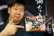 青森拉麵店Niboshin商業化招牌拉麵Nibochu  1年的發展