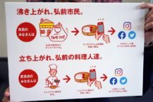 """弘前的餐廳支持項目""""弘前耶魯飯"""",要求在SNS上共享信息"""
