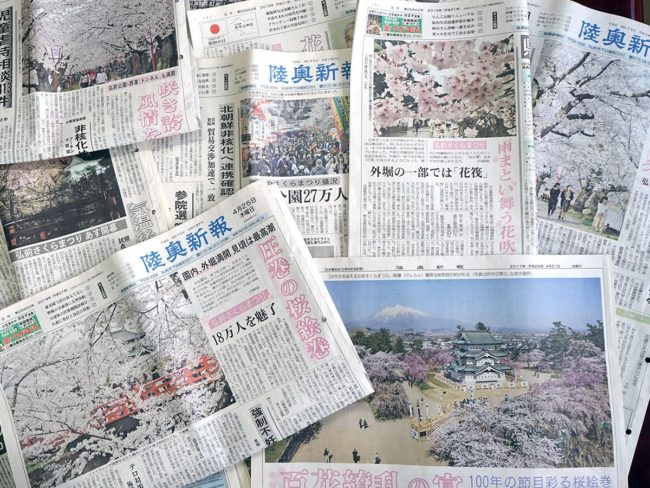 弘前市的一家當地報紙沒有報導公園裡的櫻花 給市民的最大訊息