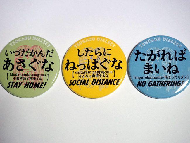 """Tsugaru閥罐徽章,新的電暈對策版本  """"阿瑪蝦""""預防鼠疫"""