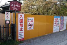 弘前公園關閉,擴建 公共設施繼續關閉