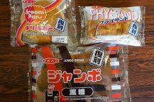 """工藤麵包將在昭和時代出售 系列3,""""與父母和孩子一起品嚐"""""""