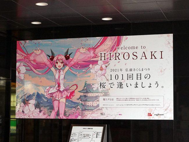 """弘前櫻花節與""""櫻花未來""""的合作項目,明年將繼續播出 車站標誌的更新"""