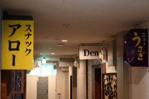 弘前小吃舊址的住宿 翻新11家住宿的房間